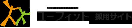 ユーフィット採用サイト